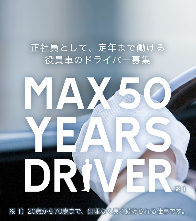ドライバー 運転手 求人